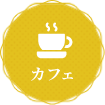 軽食・カフェテリア