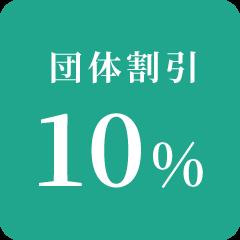 団体割引20%