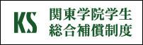 関東学院学生総合補償制度